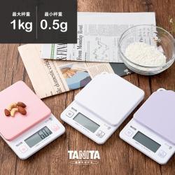 日本TANITA電子料理秤-超薄基本款(0.5克~1公斤)KJ114 (公司貨)
