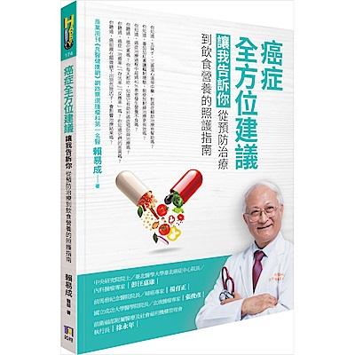 癌症全方位建議:讓我告訴你,從預防治療到飲食營養的照護指南