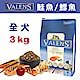 【VALENS威倫】全犬-冷凍乾燥原食配方-鮭魚/鱈魚 3kg product thumbnail 1