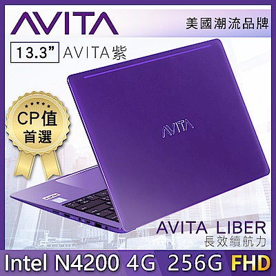 AVITA LIBER 13吋美型筆電 (N4200/4G/256G) AVITA紫