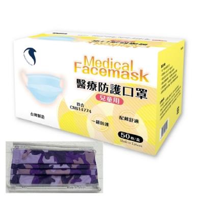 久富餘 兒童醫用口罩(雙鋼印)-迷彩紫羅蘭(50片/盒)
