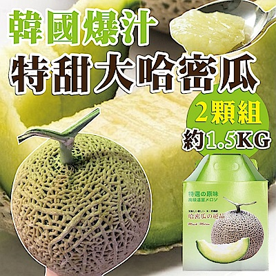 【天天果園】韓國特大綠肉哈密瓜2顆(每顆約1.5kg)(日本品種)
