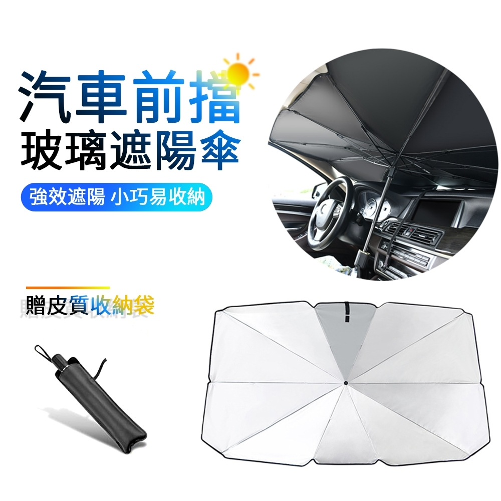 ANTIAN 汽車前擋風玻璃遮陽傘 車用十骨防曬隔熱遮光傘 抗UV遮陽板 折疊遮陽擋 贈皮質收納袋