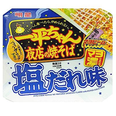 明星一平炒麵-鹽味(132g)