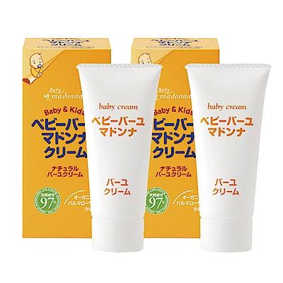 即期出清-日本製Madonna-天然馬油保濕乳液2入