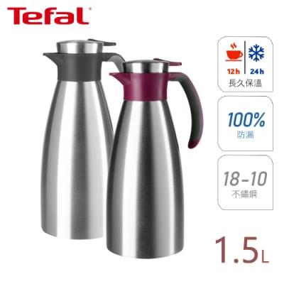 Tefal法國特福 SOFT GRIP不鏽鋼保溫壺1.5L(兩色任選)(快)