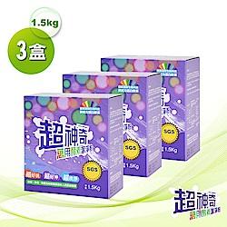 超神奇 台灣製 萬用酵素潔淨粉 酵素粉 自然分解油汙(1.5kg/盒)-3盒