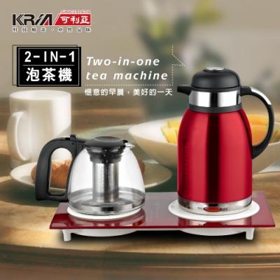 KRIA 可利亞 二合一泡茶機/電水壺/快煮壺(KR-1318)