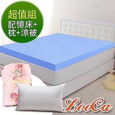 (超值組)LooCa 美國抗菌11cm記憶床墊+舒眠枕x2+四季被x1(雙人)