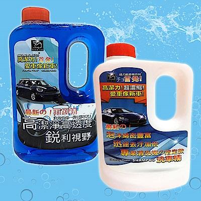 威力鯨車神日本進口 高泡沫汽車濃縮美容洗車精900ml+高濃縮雨刷精1000ml