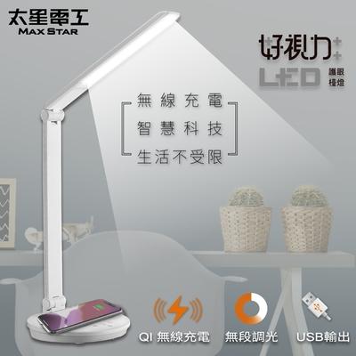 【太星電工】好視力LED無線充電護眼檯燈/5W(水晶白) UTA968W