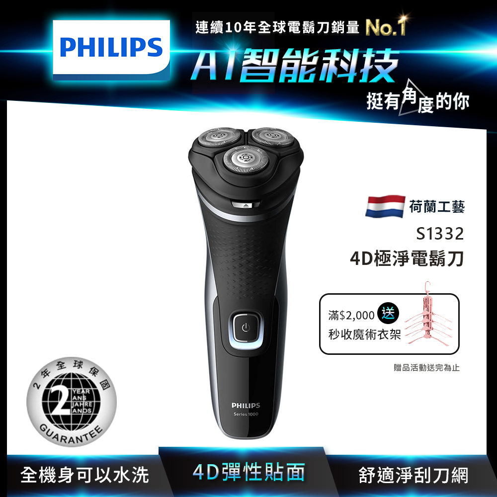 【Philips 飛利浦】4D三刀頭電鬍刀/刮鬍刀 S1332