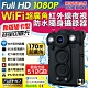 【CHICHIAU】Full HD 1080P WIFI超廣角170度防水紅外線隨身微型密錄器(插卡版) UPC-700W product thumbnail 1