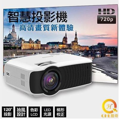 QHL 酷奇-120吋720HD高清商用家用微型投影機 (T410)
