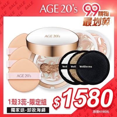 AGE20s 瓷透肌聚焦爆水粉餅1殼3蕊卸妝組-(持妝款1殼2粉蕊+保濕款粉蕊*1+卸妝海綿*3)