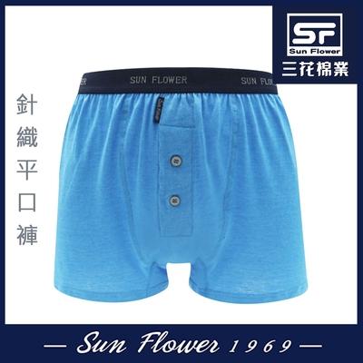 男內褲 Sun Flower三花 5片式針織男平口褲.四角褲_天空藍