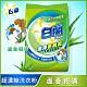 白蘭 蘆薈親膚超濃縮洗衣粉 2kg product thumbnail 1