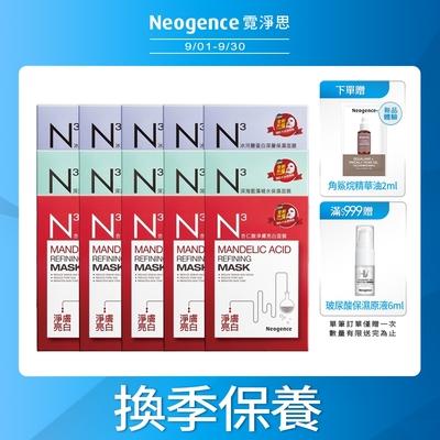 (款式任選)Neogence霓淨思 N3深層保濕亮白面膜15入組(共90片)