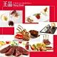 (王品集團)王品台塑牛排餐券(1張) product thumbnail 1