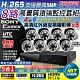 【CHICHIAU】H.265 8路4聲 5MP 台灣製造數位高清遠端監控套組(含1080P SONY 200萬攝影機x8) product thumbnail 1