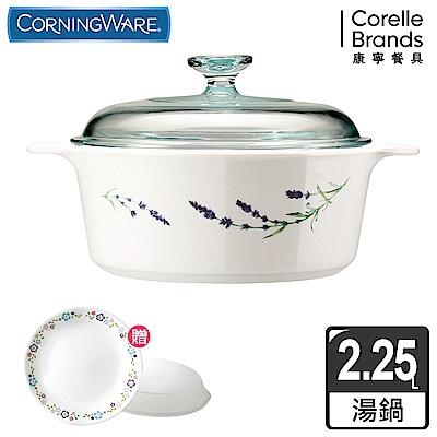 康寧Corningware 2.25L圓形康寧鍋-薰衣草園
