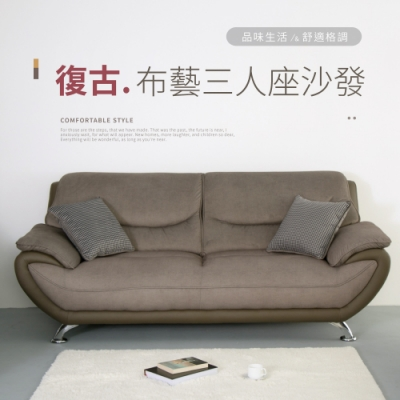 IDEA-復古英倫風範三人座沙發