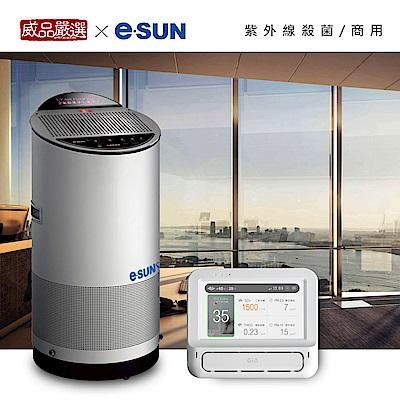 威品嚴選 x esun 8合1智慧型空氣清淨機UV72+(紫外線殺菌/商用)