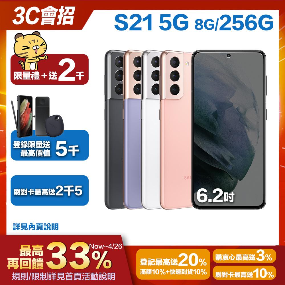 Samsung S21 (8G/256G) 6.2吋智慧手機