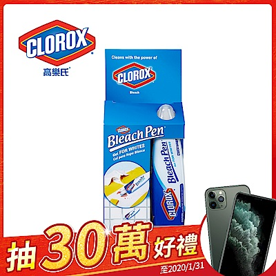 美國CLOROX 高樂氏 神奇漂白去漬筆(56g)