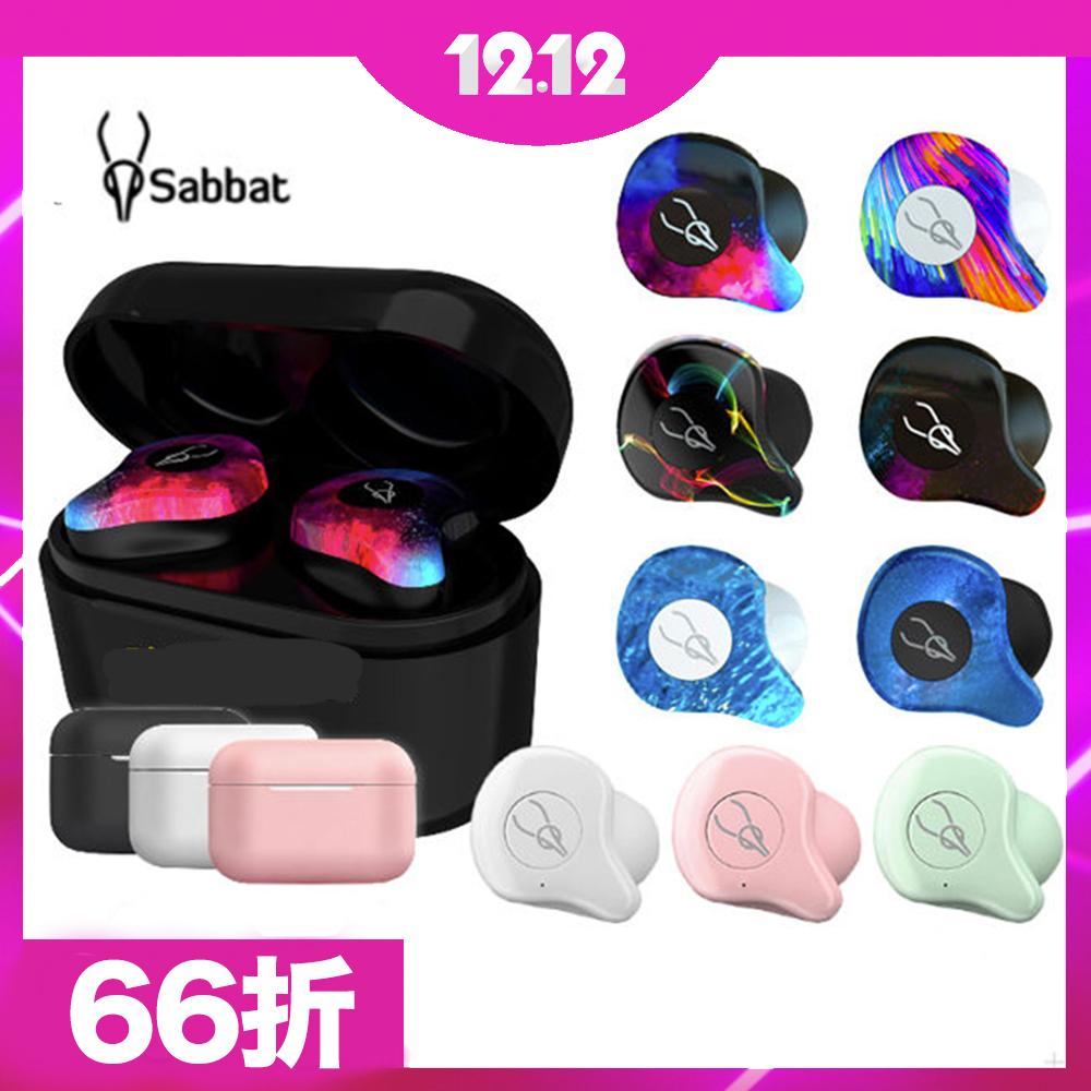 (送保護套)魔宴 Sabbat X12 Pro HIFI 真無線藍芽耳機 炫彩 充電艙收納盒