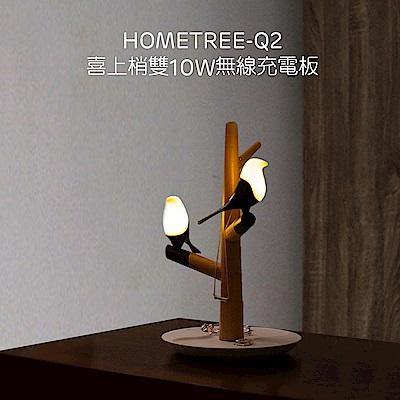 【Hometree】喜上梢雙手機無線充電板(共2色)