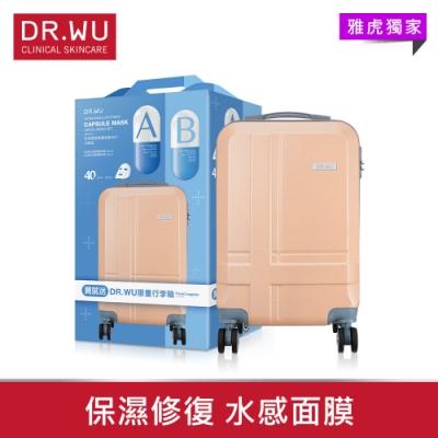 [雅虎獨家] DR.WU保濕雙星膠囊面膜40入行李箱加贈組