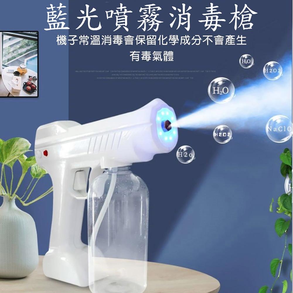 酒精噴霧機 充電式手持霧化槍