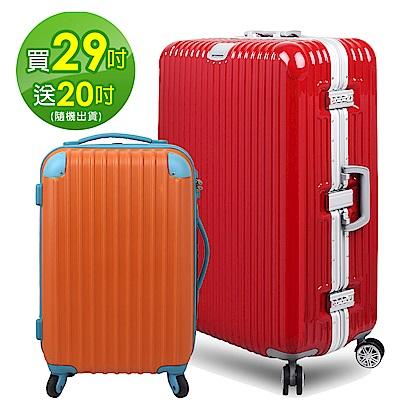 LETTi 強勢迷幻 29吋鏡面鋁框行李箱送20吋硬殼拉鍊行李箱【隨機出貨】(亮紅色)