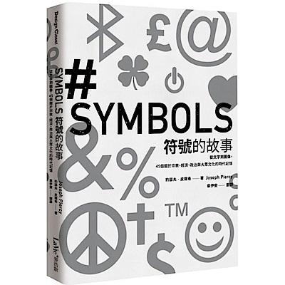 符號的故事:從文字到圖像,45個關於......
