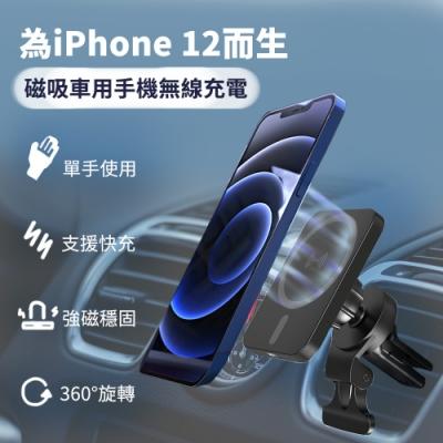 Apple iphone12磁吸車用手機無線充電ms42/導航支架/車載充電器/360旋轉/15W快充/Qi充電盤/汽車充電座