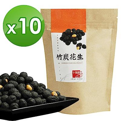 十翼饌 竹炭花生 (125g)x10包