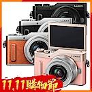Panasonic GF10 12-32mm 變焦鏡組 (公司貨)【特惠組】