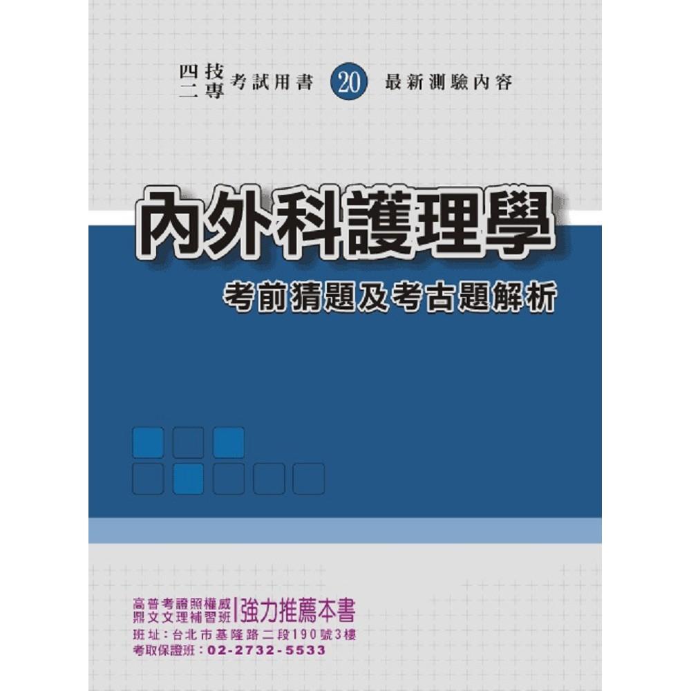 內外科護理學考前猜題及考古題解析(2版)