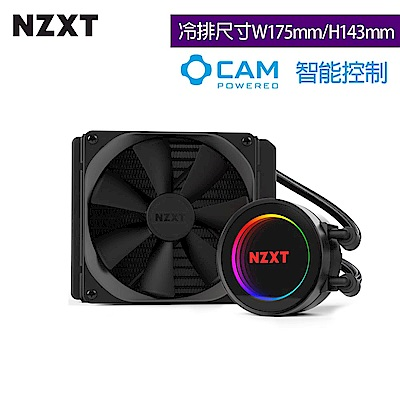 【NZXT】恩傑 KRAKEN海妖-液態冷卻器-X42