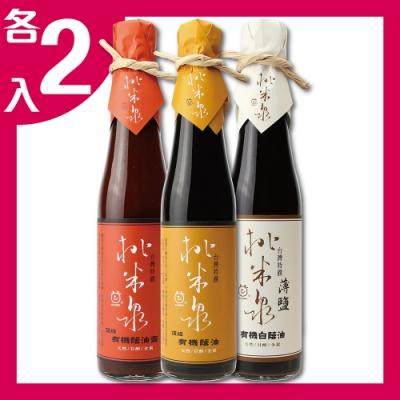 桃米泉 頂級有機蔭油+頂級有機蔭油膏+有機薄鹽白蔭油 各2瓶(410ml/瓶)