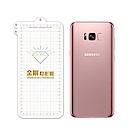QinD SAMSUNG Galaxy S8 金剛隱形膜(背膜)