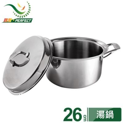 [PERFECT 理想] 義大利七層複合金湯鍋26cm雙耳