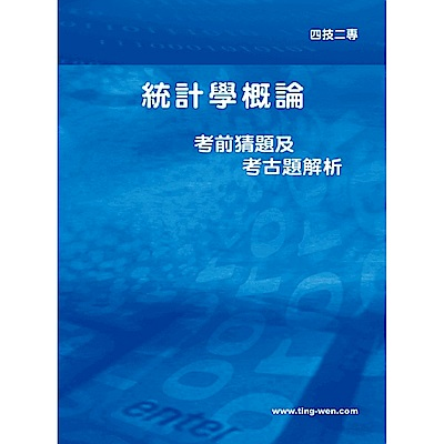 統計學概論考前猜題及考古題解析(4版)