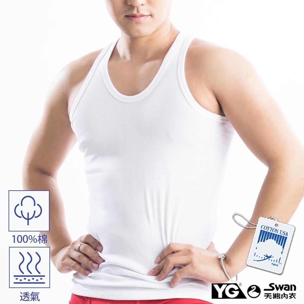 YG天鵝內衣 100%純棉白色背心-單件