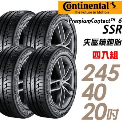 【馬牌】PremiumContact6 SSR 舒適操控胎_四入組_245/40/20