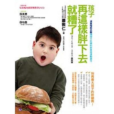 孩子再這樣胖下去就糟了