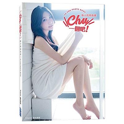 《Chu一個吧!》張小筑寫真書