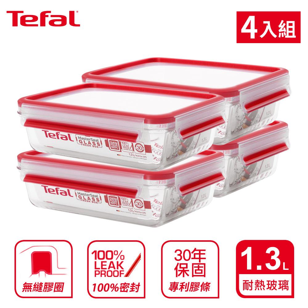 Tefal法國特福德國EMSA無縫膠圈玻璃保鮮盒1.3L(4入)