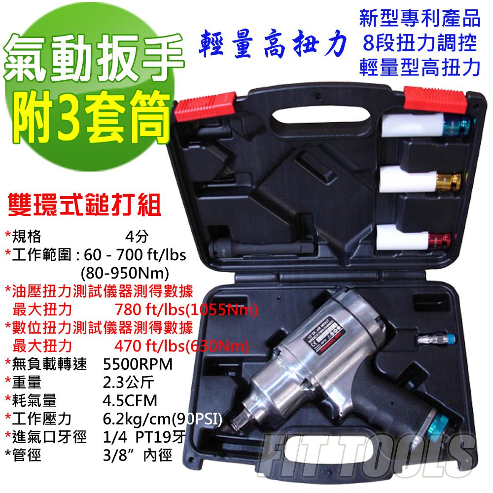 良匠工具 專業四分鋁氣動扳手 雙環鎚打 8段扭力 1055Nm 附輪胎防傷套筒3件組